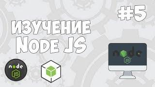 Уроки Node JS / #5 - Отслеживание событий в Node