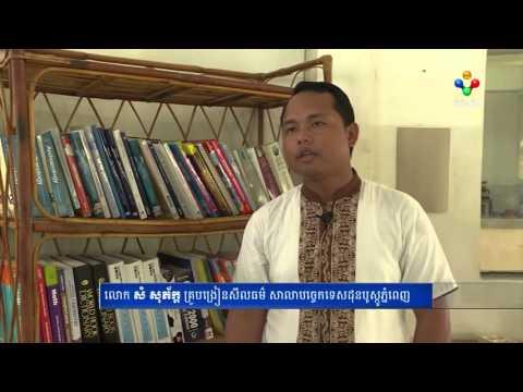Don Bosco Phnom Penh by PNN  News 05 January 2016