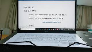 호서대학교 중어중국학과 무역통상중국어 4주차 1교시1