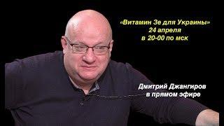 Витамин Зе для Украины.Дмитрий Джангиров в эфире