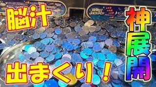 【最凶企画】メダル1枚を10万倍に増やす企画∞(S2-part26)