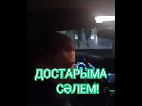 ДОСТАРҒА САЛЕМ