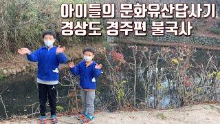 아이들의 문화유산답사기 경상도 경주편 불국사