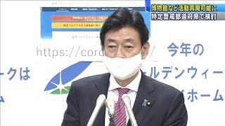 博物館など活動再開可能に 特定警戒都道府県で検討(20/05/03)