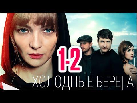 Холодные берега 1-2 серия сериала канал Россия-1. Анонс