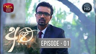 Alu - අළු | Episode -01 | 2018-05-15 | Rupavahini TeleDrama Thumbnail