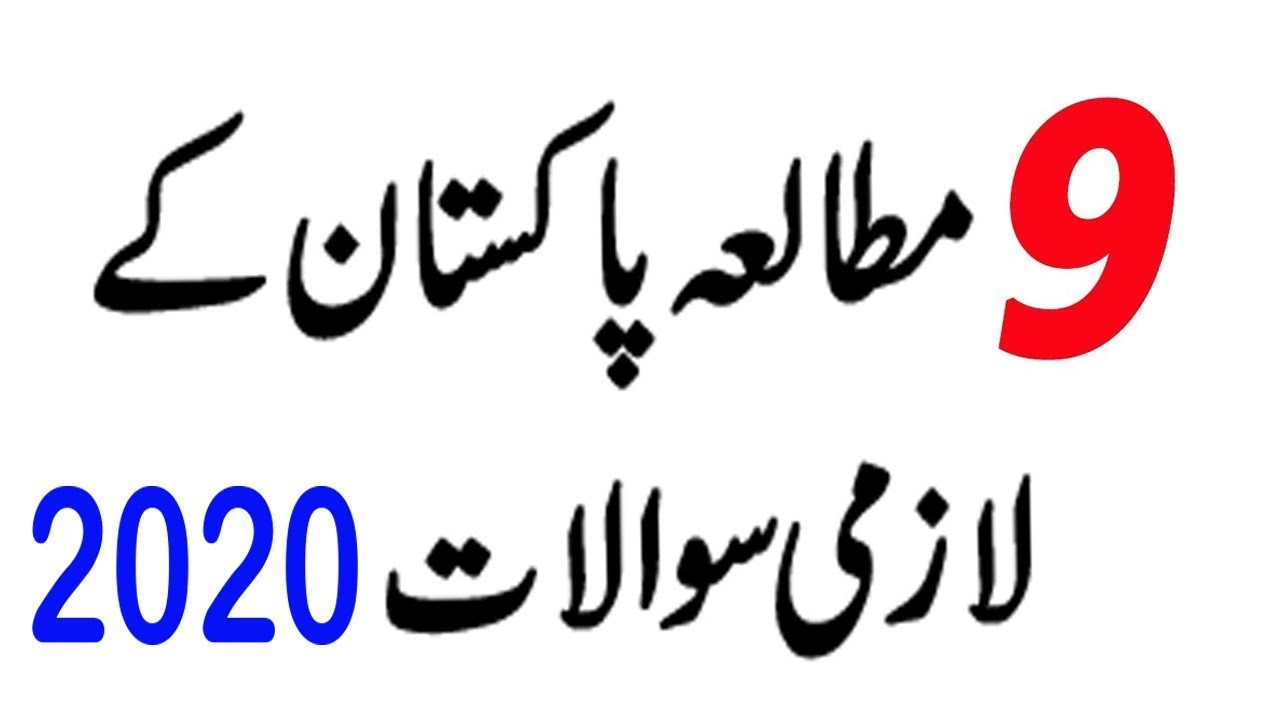 Pakistan Studies 9th Class Important Question For 2019 Exams , 9th Class  Pak Study Guess Paper 2019