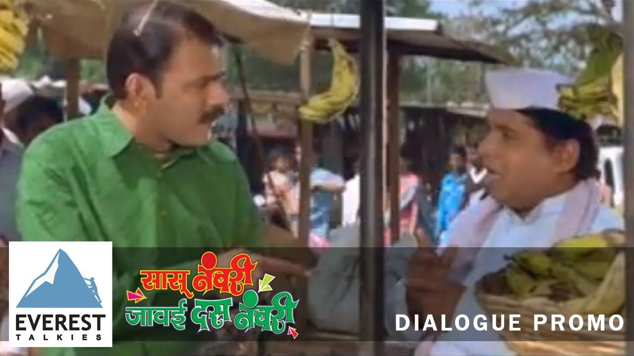 Download Comedy Scene | Sasu Numbri Javai Dus Numbri - Marathi Movie | Makarand Anaspure