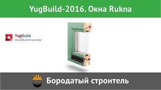 Красивые качественные деревянные окна Rukna(В этом видео мы покажем окна премиум класса. Деревянные окна Rukna с витражом, имитирующим технику Тиффани,..., 2016-03-27T17:08:56.000Z)