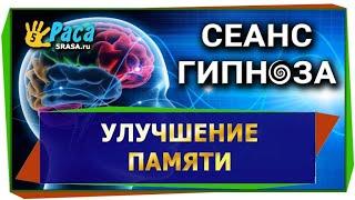 Улучшение памяти и сосредоточенности - СЕАНС ГИПНОЗА