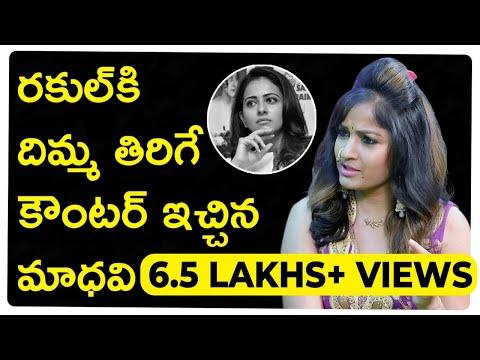 Actress Madhavi Latha Counter To Rakul Preet   Casting Couch   Socialpost Explosives