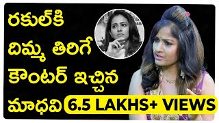 Actress Madhavi Latha Counter To Rakul Preet | ...