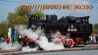 Парад паровозов - динамическая экспозиция на выставке PRO Движение Экспо 2019