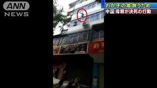 母親が命懸けで2人の子どもを5階から投げ落とし救う(18/08/05) 子どもを投げつける 検索動画 16
