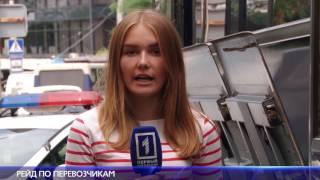 Патрульные провели рейд по борьбе с нелегальными перевозчиками(, 2016-08-30T17:17:30.000Z)