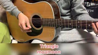 moumoonの「Triangle」の伴奏(カラオケ)です。 アコースティックギターのみで演奏しました。 ラストサビ長めです。 #moumoon #Triangle #Flyways #cover #instrument.