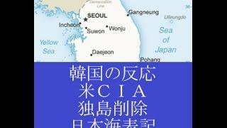 韓国の反応・米中央情報局(CIA)ファクト・ブック、地図から独島削除、日本海表記