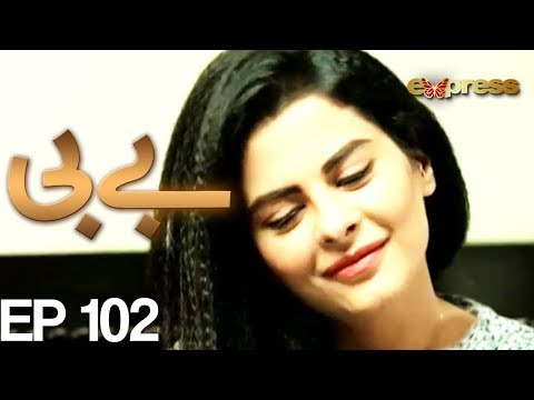 BABY - Episode 102 - Express Entertainment Drama