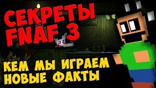 Five Nights At Freddy s 3 КЕМ МЫ ИГРАЕМ НОВЫЕ ФАКТЫ