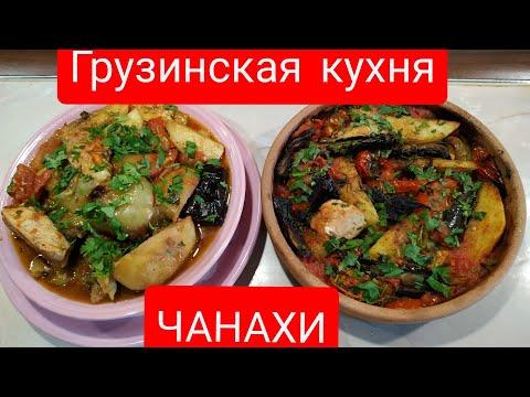 #ЧАНАХИ #ГРУЗИНСКАЯ КУХНЯ , ПРОСТО и БЕЗУМНО ВКУСНО .!#GEORGIAN GHANAKHI#Мясо томленное с овощами