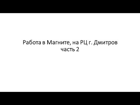 работа магнит РЦ г Дмитров часть 2
