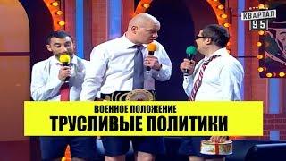 Срочно! Военное положение: Мобилизация в Украине - Лучшие Приколы, Украина, Выборы.