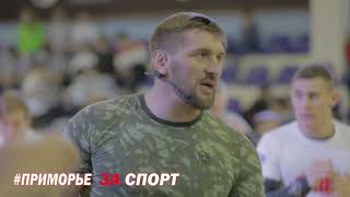 #Приморье за спорта_Мастер класс с Виталием Минаковым