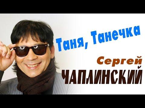 ТАНЯ ТАНЕЧКА Сергей ЧАПЛИНСКИЙ  КЛИП