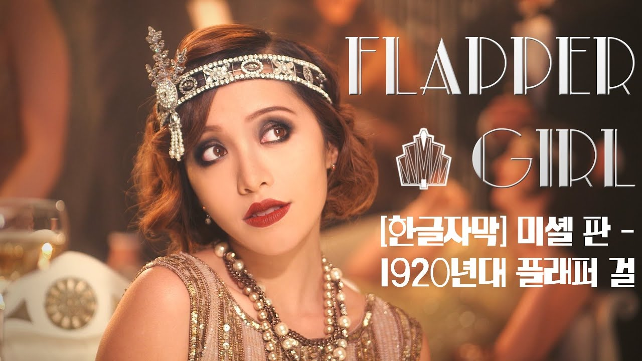 [한글자막]Gatsby 1920s Flapper Girl 개츠비 1920년대 플래퍼 걸
