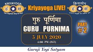 Guru Purnima ( गुरु पूर्णिमा ) PART 2 | Kriyayoga LIVE! 05-07-2020 6pm