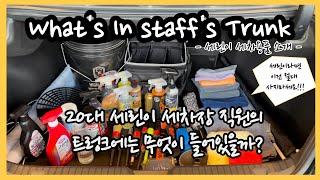 [초보 셀프 세차] 세차장 직원의 트렁크에는 무엇이 들…
