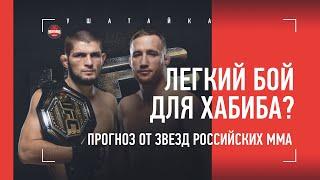 Хабиб vs Гейджи - прогнозы топовых российских бойцов / UFC 254