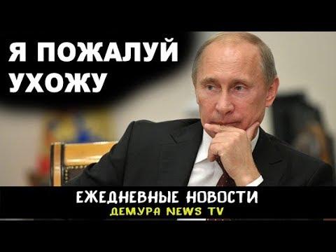 Путину тонко намекнули