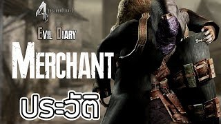 Resident Evil : Evil Diary ประวัติความเป็นมาของ Merchant | พ่อค้าแห่งเกม Resident evil 4