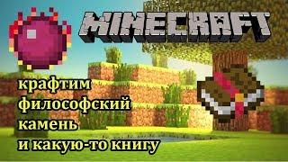 #Minecraft крафтим философский камень и книгу навыков...