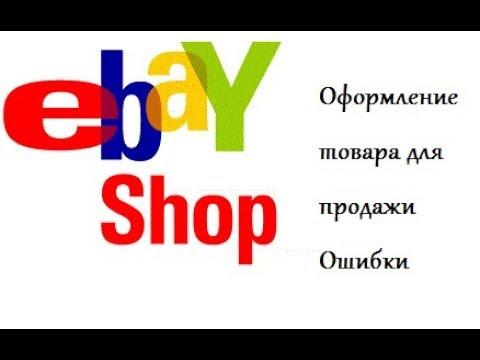 Оформление магазина на Ebay Продажи картин с площадок