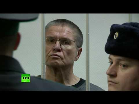 Видео вынесения приговора Алексею Улюкаеву