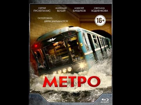 Metro(метро) Orosz film(magyar feliratos) 720p