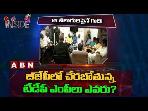 Four TDP Rajya Sabha Members Ready To Join BJP? | Inside | ABN Telugu