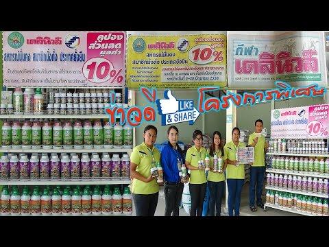 ผู้จัดการมัน - หนังสือพิมพ์เดลินิวส์ร่วมกับกรมส่งเสริมสหกรณ์ 'ช้อปทั่วไทย77จังหวัดสหกรณ์ทั่วประทศ'