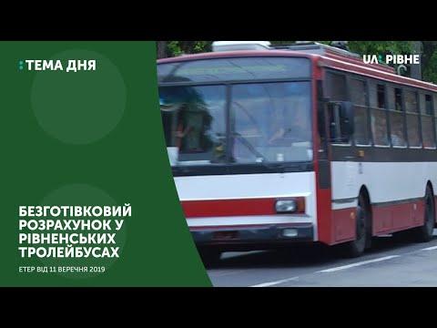 Телеканал UA: Рівне: Безготівковий розрахунок у рівненських тролейбусах || Тема дня на UA: Рівне