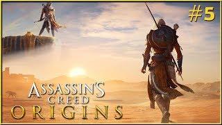 Пытаемся открыть портал в Ведьмака (\/)O_o(\/) [Assassin's Creed Origins] #5