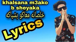 أغنية - خلصانه معاكو بشياكه |khalsana m3ako b sheyaka ( الكلمات -  Lyrics )