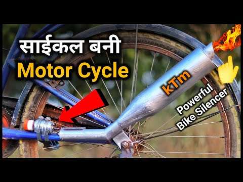 साईकल बनाओ Motor Cycle || How To Make Electric Cycle || kTm Exhaust Sound in Cycle