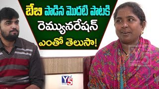 Singer Baby About Her First Remuneration| Shocking Remuneration For Singer Baby's First Song | Y5 Tv