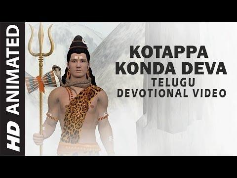 Lord Shiva Telugu Devotional Song || Kotappa Konda Deva || Telugu Devotional Animated Video
