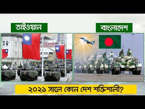 তাইওয়ান বনাম বাংলাদেশ | কোন দেশ বেশি শক্তিশালী? Bangladesh VS Taiwan Military Comparison 2021 |