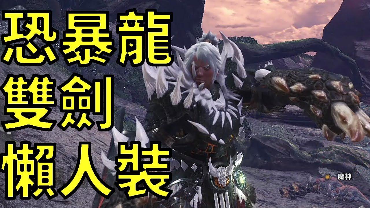 【MHW】試刀!恐暴龍雙劍!新手無珠懶人裝!|魔物獵人世界 MHW|MONSTER HUNTER WORLD 攻略心得 |PS4 /PC/XBOX - YouTube