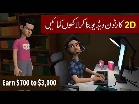 Make Money Online From Home - Earn $700 to $3,000 Simple Cartoon Video Make Cartoon Animation Video