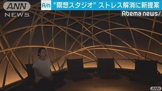 ストレス軽減に!?都内に瞑想スタジオがオープン(19/05/28)